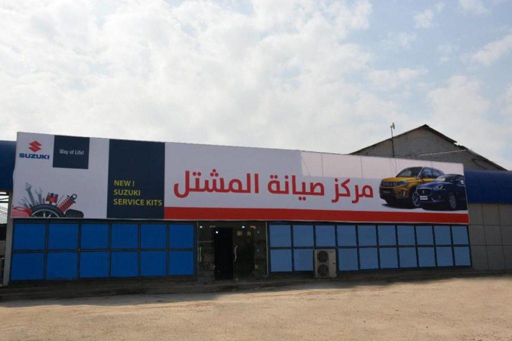 al mashtal service center (3)