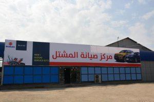 مركز خدمة بغداد المشتل
