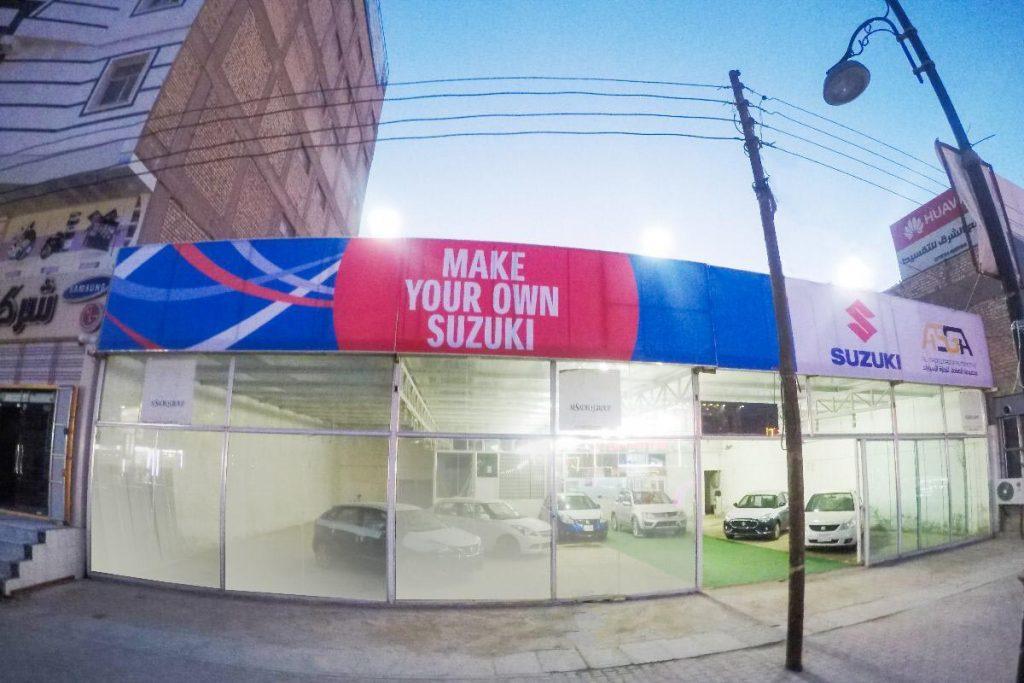al najaf showroom