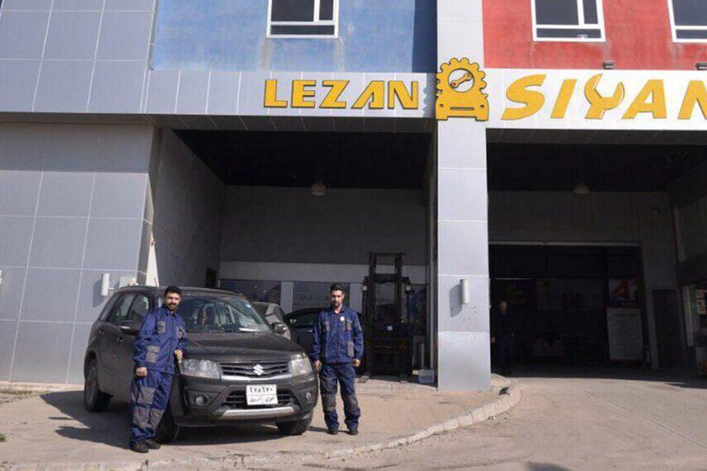 erbil service center (4)
